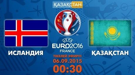 Исландия - Казахстан прямая видео трансляция онлайн Исландия - Казахстан смотреть онлайн 06.09.15